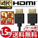 高品質 3D対応 HDMI ケーブル 1.5m ハイスピード 4K 4k 3D 対応 Ver.1.4 UMA-HDMI15 1.5メートル【テレビ 接続 コード PS4 PS3 Xbox one Xbox360 対応】【メール便送料無料】【メール便専用】