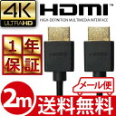 高品質 3D対応 HDMI ケーブル 2m (200cm) ハイスピード 4K 4k 3D 対応 Ver.1.4 2メートル【テレビ 接続 コード PS4 PS3 Xbox one Xbox360 対応】【メール便送料無料】【メール便専用】
