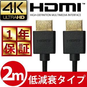 高品質 3D対応 HDMI ケーブル 2m (200cm) ハイスピード 4K 4k 3D 対応 Ver.1.4 2メートル【テレビ 接続 コード PS4 PS3 Xbox one Xbox360 対応】