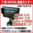 【アウトレット:グレードB】HM-TLB7A 7インチ 液晶モニター XLR電源 / 互換バッテリ対応 HDMI / YPbPr / Video 対応 0707bonus_coupon