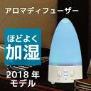 コスパは正義 超音波式 卓上 アロマディフューザー【デスク ...