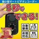 小型防犯カメラ 自分で設置できました 赤外線 防犯カメラ 動体検知&電池式 SDカード録画 センサーカメラ 監視カメラ SDカード 暗視カメラ 人体感知 人感センサー ワイヤレス 小型カメラ 駐車場 車上荒らし 赤外線カメラ 車載 防止 屋内
