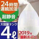 加湿器 【予約】4リットル しずく型 アロマディフューザー ...