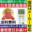 国内主要メーカー対応 日本語エアコンリモコン '88〜2018年製対応 メーカーボタンでらくらく設定 ...