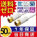 アンテナケーブル 0.5m (50cm) 4K / 8K / �