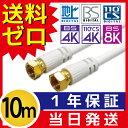 アンテナケーブル 10m (1000cm) 4K / 8K / 地デジ / BS / CS 対応 S-4C-FB 高品質 【同軸ケーブル テレビ ケーブル コード テレビコード】