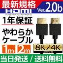 HDMIケーブル 2m 1m ★1年保証★ 2.0m 1.0m 200cm 100cm Ver.2.0 4K 8K 3D対応 スリム 細線 ...
