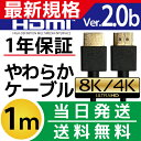 HDMIケーブル 1m 1.0m 100cm Ver.2.0b 4K 8K 3D対応 スリム 細線  ...