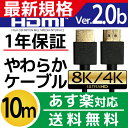 HDMIケーブル 10m 10.0m 1000cm Ver.2.0b 4K 8K 3D対応 スリム 細線 ハイスピード 10メートル PS3 PS4 レグザリンク ビエラリンク 業務用 1m 2m 3m 5m あります