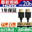 HDMIケーブル 10m 7.5m 10.0m 1000cm Ver.2.0b 4K 8K 3D対応 スリム 細線 ハイスピード 10メートル PS3 PS4 レグザリンク ビエラリンク 業務用 1m 2m 3m 5m あります