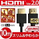 HDMIケーブル 10m 10,0m 1000cm Ver.2.0 4K 3D対応 スリム 細線 ハイスピード 10メートル