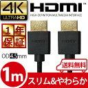 【メール便なら送料無料】HDMI ケーブル スリム 細線 3D対応 1m (100cm) ハイスピード 4K 4k 3D 対応 Ver.1.4 1メートル【テレビ 接続 コード PS4 PS3 Xbox one Xbox360 対応】