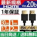 HDMIケーブル 1m 2m 1.7m ★1年保証★ 2.0
