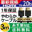 HDMI ケーブル スリム 細線 3D対応 3m (300cm) ハイスピード 4K 4k 3D 対応 Ver.2.0 3メートル【テレビ 接続 コード PS4 PS3 Xbox one Xbox360 対応】