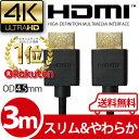 HDMI �����֥� ����� ���� 3D�б� 3m (300cm) �ϥ����ԡ��� 4K 4k 3D �б� Ver.1.4 3��ȥ�ڥƥ�� ��³ ������ PS4 PS3 Xbox one Xbox360 �б��ۡڥ���ؤʤ�����̵����