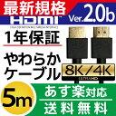 HDMI ケーブル やわらかい 高品質 3D対応 5m (500cm)ハイスピード 4K 4k 3D 対応 Ver.2.0 5メートル【テレビ 接続 コード PS4 PS3 Xbox one Xbox360 対応】