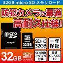 【メール便送料無料】microSDHCカード