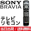 ソニー ブラビア テレビリモコン Sony BRAVIA【メール便専用】