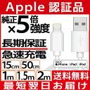 Lightning ケーブル 認証 充電 ケーブル iPhone 充電器 ライトニングケーブル 1m...