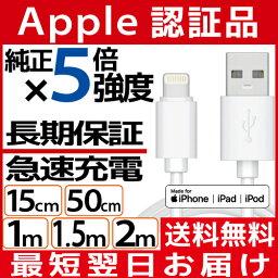 【2019年上半期ランキング1位】Lightning <strong>ケーブル</strong> 認証品 <strong>充電</strong> <strong>ケーブル</strong> iPhone <strong>充電</strong>器 ライトニング<strong>ケーブル</strong> 1m 1.5m 2m 15cm 50cm アイフォン 純正品質 MFi X 8 7 iPad 対応 apple アップル 防止 断線 丈夫 細い 【メール便専用】長期保証 ポイント消化