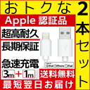 Lightning ケーブル 3m 1m セット 認証 充電 ケーブル iPhone 充電器 ライトニングケーブル アイフォン 純正品質 認証品 MFi iPhone X ..