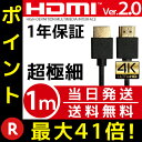 HDMIケーブル 1m 1,0m 100cm Ver.2.0 4K 3D対応 スリム 細線 ハイスピ...