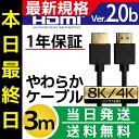HDMIケーブル 3m 3.0m 300cm Ver.2.0b 4K iK 3D対応 スリム 細線 ハイスピード 3メートル 【メール便専用】 PS3 PS4 レグザリンク ビエラリンク 業務用 1m 2m 5m 10m あります