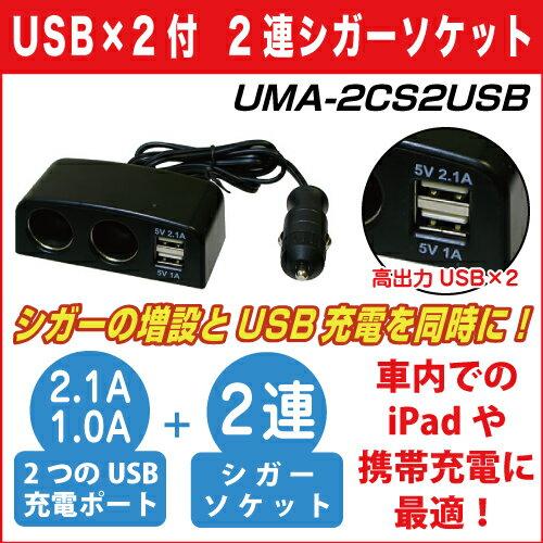 【12V車用】シガーソケット 2連 分配 & USB 2port【高出力 3.1A】【スマ…...:hanwha:10000588
