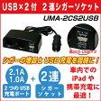 【12V車用】シガーソケット 2連 分配 & USB 2port【高出力 3.1A】【スマートフォン 充電器 iPhone / iPad 対応】【2ポート チャージャー】
