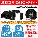 ��12V���ѡۥ����������å� 2Ϣ ʬ�� �� USB 2port�ڹ���� 3.1A�ۡڥ��ޡ��ȥե��� ���Ŵ� iPhone  /  iPad �б��ۡ�2�ݡ��� ���㡼���㡼�� 02...
