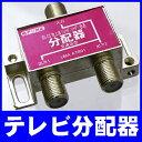 【メール便送料無料】低減衰 アンテナ分配器 1:2分配 地デジ / BS / CS 対応【同軸ケーブ