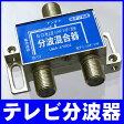 【メール便送料無料】低減衰 アンテナ分波器 混合器 1:2 地デジ / BS / CS 対応【同軸ケーブル アンテナケーブル】