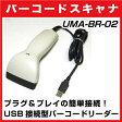 バーコードリーダー USB接続 CCD式 タッチタイプ【バーコードスキャナー バーコードスキャナ USBタイプ】 02P29Aug16