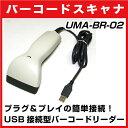 バーコードリーダー USB接続 CCD式 タッチタイプ【バーコードスキャナー バーコードスキャナ USBタイプ】 02P01Oct16