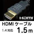 テレビと各種プレーヤー/レコーダー、パソコン、AVアンプを接続する場合に!【送料180円〜】 HDMI ケーブル 1.5m ハイスピード 3D 対応 Ver.1.4 UMA-HDMI15