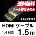 【レビューのお約束で大特価!】【送料無料】 UMA-HDMI15 HDMIケーブル 1.5m [3D/イーサネット対応] [HDMI1.4対応] [ケーブル長 1.5メートル] 【代引×】【他商品同梱×】【送料込み】