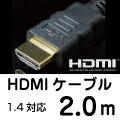テレビと各種プレーヤー/レコーダー、パソコン、AVアンプを接続する場合に!【メール便可】【送料160円〜】 HDMI ケーブル 2m (200cm) ハイスピード 3D 対応 Ver.1.4