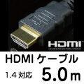 UMA-HDMI50 HDMIケーブル 5m [3D/イーサネット対応] [HDMI1.4対応] [ケーブル長 5メートル] 【激安】