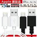 【3年連続 楽天年間1位】iPhone 充電ケーブル Lightning ケーブル 認証品 充電器 ライトニングケーブル 1m 1.5m 2m 1…