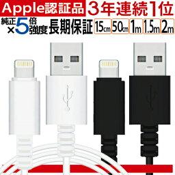【楽天3年連続1位】 <strong>iPhone</strong> 充電ケーブル ライトニングケーブル Lightningケーブル apple認証品 純正 アップル 急速充電 充電器 1m 1.5m 2m 3m 15cm 50cm 純正品質 MFi 13 13mini pro max 12 12mini SE2 11 X 8 iPad 断線防止 丈夫 タフ 細い 高速 送料無料 【メール便専用】