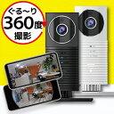 【超目玉 半額!】防犯カメラ ワイヤレス 小型 360度カメラ 360°カメラ microSDカード...