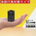 小型防犯カメラ 家庭用 HD画質 赤外線LED セキュリティーカメラ 赤外線感知 音声記録可能 USB充電式 電池式 夜間 暗闇 暗視 人体感知 監視カメラ 自動録画 動体検知 センサーカメラ 人感センサー 録音 microSDカード 赤く光らない 充電池式 ワイヤレス DVR-M1 DVR-Q2