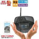 【マラソン限定特価】【楽天1位】防犯カメラ ソーラー 屋外 ...