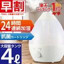 【早割 500円オフ】加湿器 4リットル しずく型 アロマデ...