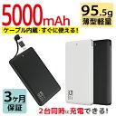 【期間限定200円オフ】モバイルバッテリー ケーブル内蔵 軽...