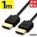 HDMIケーブル 1m 1.0m 100cm Ver.2.0...