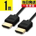 HDMIケーブル 1m【当日発送】1.0m 100cm Ve...