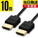HDMIケーブル 10m【当日発送】10.0m 1000cm Ver.2.0b 4K 8K 3D対応...