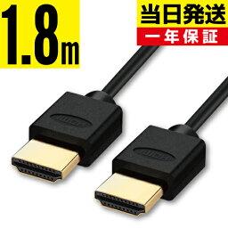 HDMIケーブル 1.8m【当日発送】1.8m 180cm Ver.2.0b 4K 8K 3D対応 スリム 細線 ハイスピード 1メートル 【メール便専用】 PS3 PS4 レグザリンク ビエラリンク 業務用 2m 3m <strong>5m</strong> 10m あります