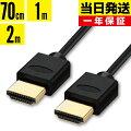 HDMIケーブル 1m 2m 1.7m ★1年保証★ 2.0m 1.7m 1.0m 50cm 70cm 200cm 170cm 100cm Ver.2.0 4K 8K 3D...
